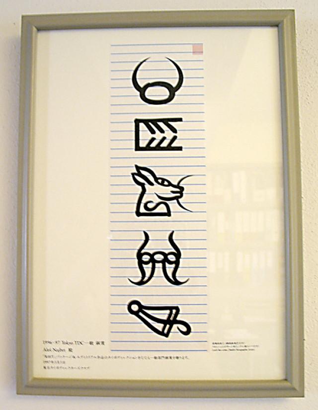 Bronzová medaile The Tokyo Typedirectors Club