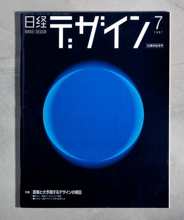Nikkei Design 7/97, Aleš Najbrt, Minako Ineda